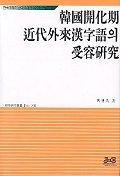 한국개화기 근대외래한자어의 수용연구