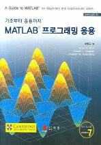 MATLAB 프로그래밍 응용