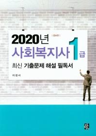 사회복지사 1급 최신 기출문제 해설 필독서(2020)