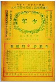 소년잡지 제7호(1909)(복제(영인)본)