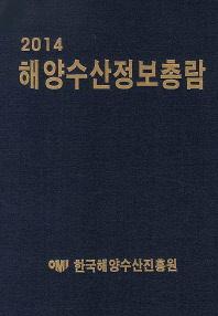 해양수산정보총람(2014)