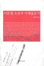 이문열 소설과 이데올로기