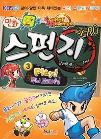 만화 스펀지 Zero(제로). 3: Play 두뇌트레이닝
