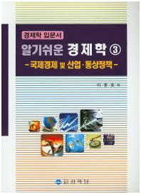 알기쉬운 경제학. 3: 국제경제 및 산업 통상정책