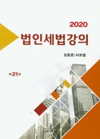 법인세법강의(2020)