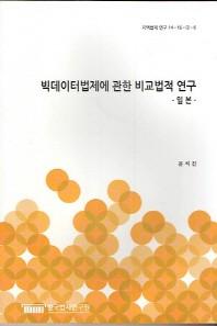 빅데이터법제에 관한 비교법적 연구: 일본