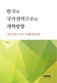 한국의 국가권력구조의 개혁방향