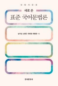 새로 쓴 표준 국어문법론