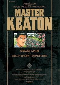 마스터 키튼. 9(완전판)