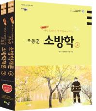 조동훈 소방학 세트(2016)