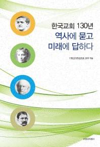 한국교회 130년 역사에 묻고 미래에 답하다