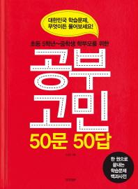 초등 5학년~중학생 학부모를 위한 공부고민 50문 50답