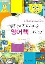 초등학생이 꼭 읽어야 할 영어책 고르기