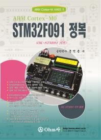 STM32F091 정복