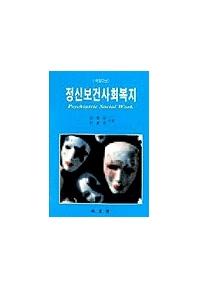 정신보건사회복지 (개정2판) (구:정신의료사회사업)