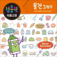 김충원 미술교실: 물건 그리기