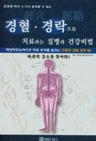 경혈 경락으로 치료하는 질병과 건강비법