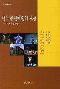 한국 공연예술의 흐름: 고대에서 현재까지
