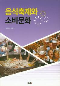 음식축제와 소비문화