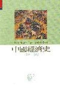 중국경제사 1368-1968