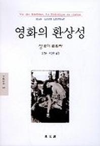 영화의 환상성(문예신서 189)
