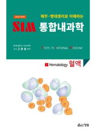 해부 병태생리학으로 이해하는 SIM 통합내과학 세트(2018)