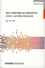 정부의 사회복지재정 DB구축에 관한 연구