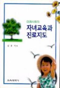 자녀교육과 진로지도(미래사회의)