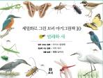 세밀화로 그린 보리 아기그림책. 10: 벌레와 새