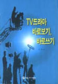 TV드라마 바로보기 바로쓰기(삼성언론재단총서 2)