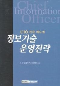 정보기술 운영전략