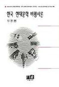 한국 현대문학 비평사론