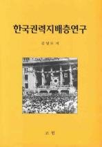 한국권력지배층연구