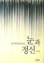 한국현대미술이론 눈과 정신