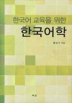 한국어 교육을 위한 한국어학