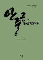 안중근과 동양평화론