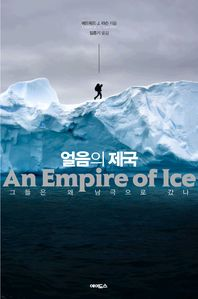 얼음의 제국
