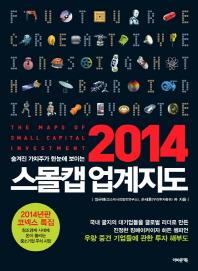 숨겨진 가치주가 한눈에 보이는 스몰캡 업계지도(2014)