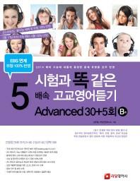 고교영어듣기 Advanced 30+5회 B형(2014 신수능 대비)