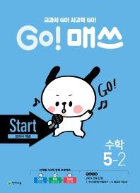 Go! 매쓰 초등 수학 5-2(Start 교과서 개념)(2020)