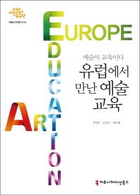 예술이 교육이다: 유럽에서 만난 예술교육