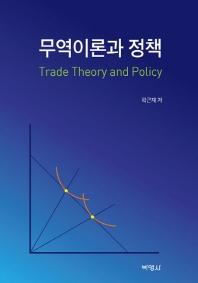 무역이론과 정책