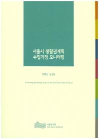 서울시 생활권계획 수립과정 모니터링