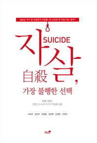 자살, 가장 불행한 선택