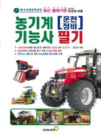 농기계 운전정비 기능사 필기