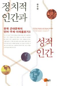 정치적 인간과 성적 인간: 한국 근대문학의 언어 주체 이데올로기 2