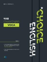 박초롱 Choice English Voca