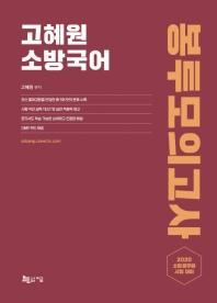고혜원 소방국어 봉투모의고사(2020)(봉투형)
