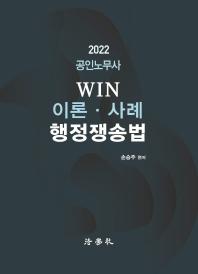 2022 공인노무사 WIN 이론 사례 행정쟁송법