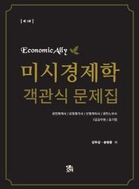 Economic Ally 미시경제학 객관식 문제집